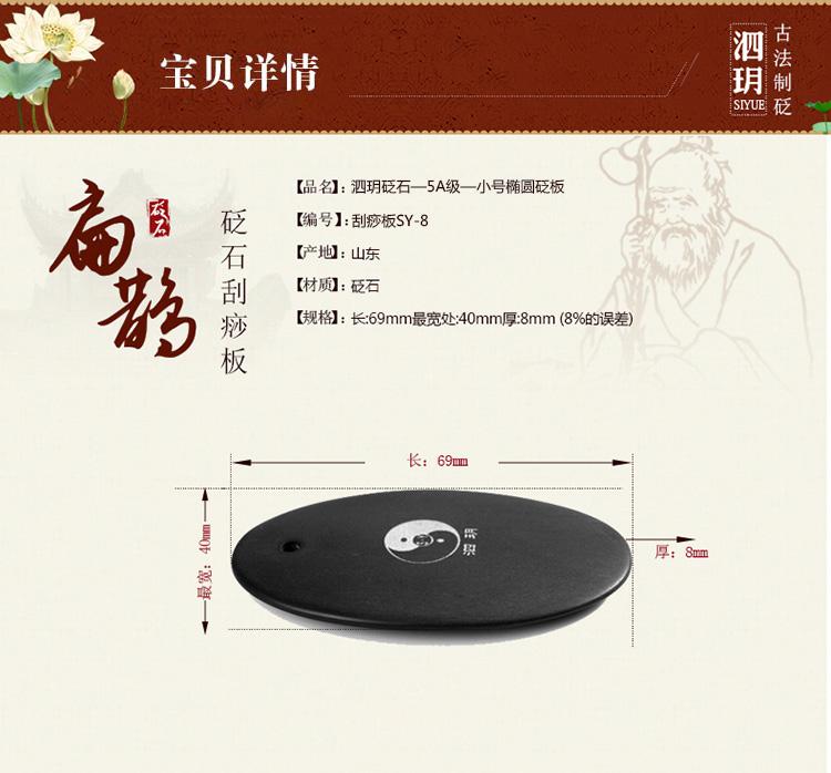 【5A】泗玥牌泗滨砭石椭圆形刮痧板(小号)详情