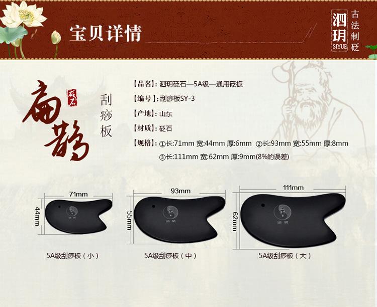 【5A】泗玥牌泗滨砭石通用刮痧板(大号)详情