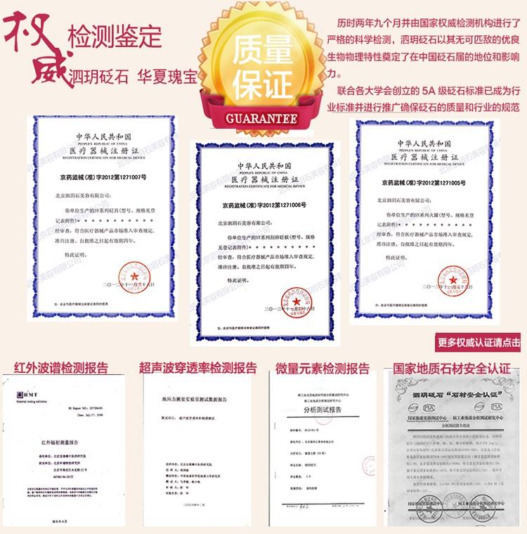 【5A】泗玥牌泗滨砭石肾型刮痧板权威检测鉴定