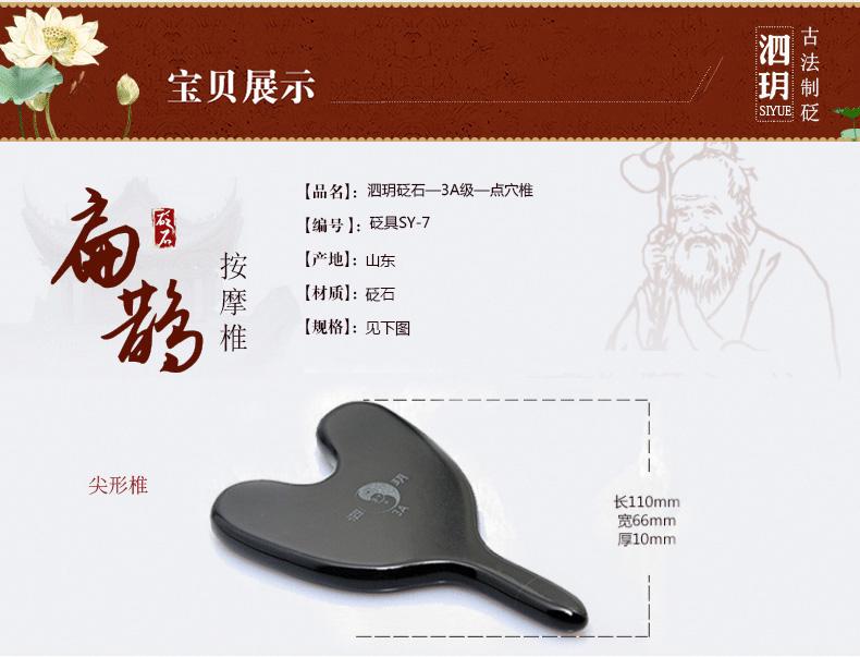 【3A】泗玥牌泗滨砭石尖形点穴按摩锥