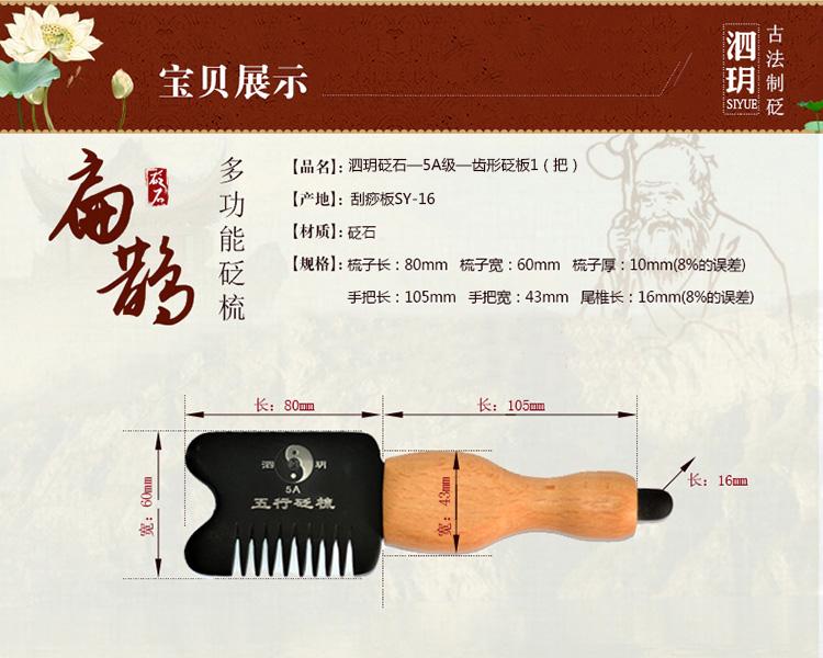 【5A】泗玥牌泗滨砭石五行砭梳子(木梳柄)详情